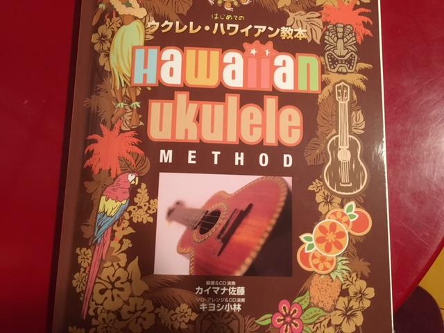 ハワイアン教本